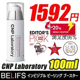 【CNP Laboratory】インビジブル ピーリング ブースター100ml韓国コスメ チャアンドパク(角質ケア・導入美容液)Invisible Peeling Booster