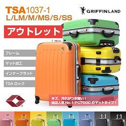 【Outlet】激安スーツケース キャリーバッグ キャリーかばん トランクケース TSAロック搭載 【TSA1037-1】【マットフレーム】6サイズ、11色