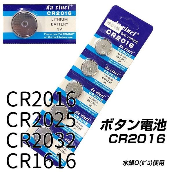 コイン形リチウム電池 CR2016 CR2025 CR2032 CR1616 ボタン電池 5個パック 水銀(ゼロ)使用 ポイント消化 送料無料
