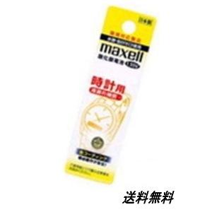 【ポスト投函便】maxell マクセル 時計用ボタン電池 SR920SW 1BT A