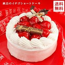 クーポン使って更にお得に♪【予約特価】クリスマスケーキ 2018 送料無料 ショートケーキ 純白のいちごショートケーキ5号サイズ ギフト プレゼント 予約 ★カートクーポン使えます★