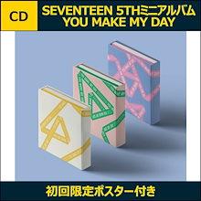 SEVENTEEN - YOU MAKE MY DAY (5THミニアルバム) / 初回限定ポスター付き【国内発送/無料発送】