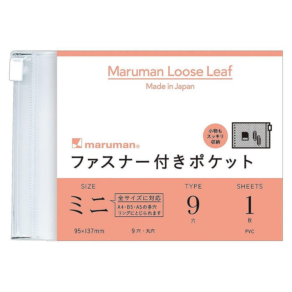 マルマン ルーズリーフアクセサリー ファスナー付ポケット ミニ B7変形サイズ L487