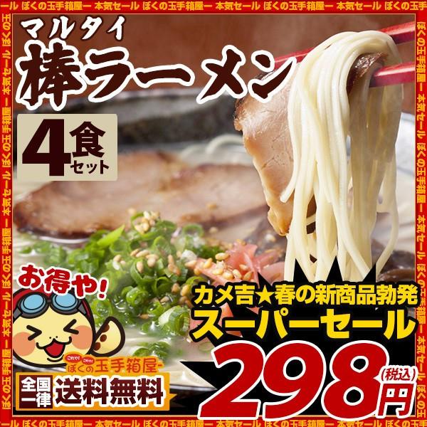 Qoo10ラーメン マルタイ 棒ラーメン ストレート麺 お試し4食 (146g×2) お取り寄せ 送料無料 ご当地 SALE セール ポイント消化 ポイント消費