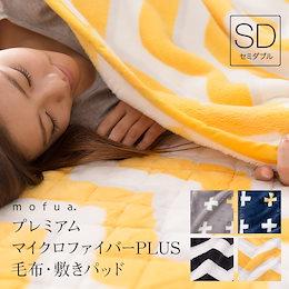 【送料無料】mofua プレミアムマイクロファイバー毛布 plus セミダブル