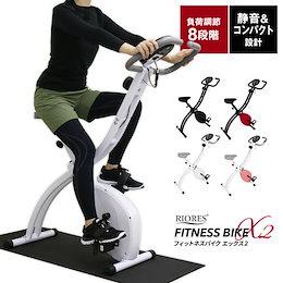 フィットネスバイクX2 ルームバイク スピンバイク 静音 小型サイズ フィットネス エクササイズ 健康器具 【送料無料】