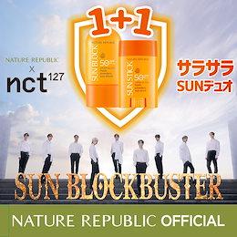 [Nature Republic 公式]  [1+1] NEW サラサラSUNデュオ ブロック55g / スティック 22g 日焼け止め 紫外線対策 NCT 127