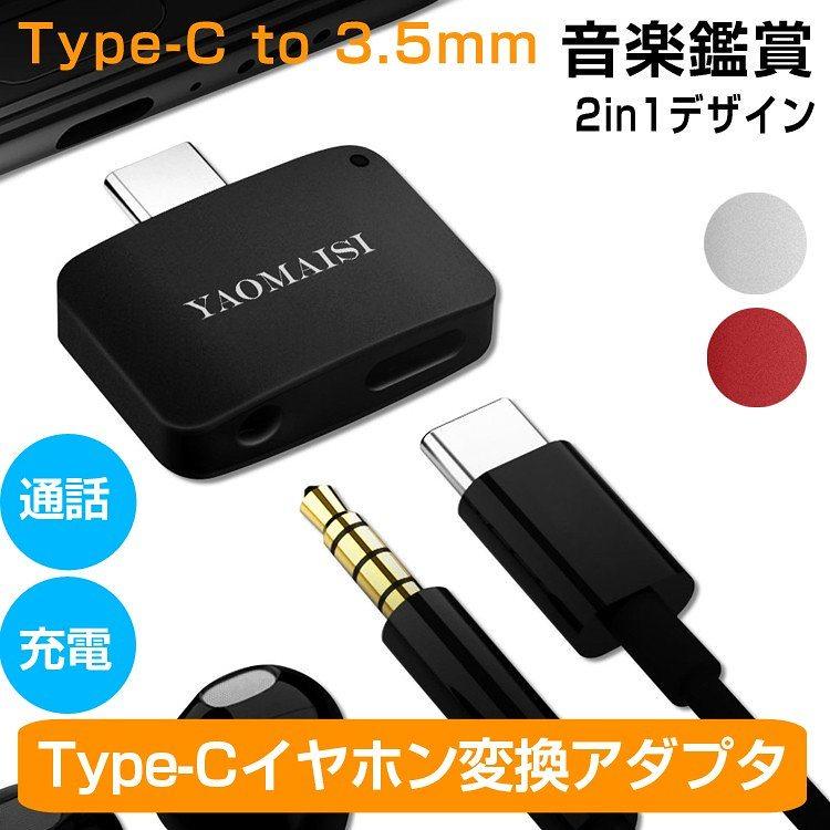 Type-C イヤホン 変換アダプタ Type-C to 3.5mm イヤホンジャック 変換アダプタ スマートフォン USB タイプC 変換アダプター 通話 充電 音楽
