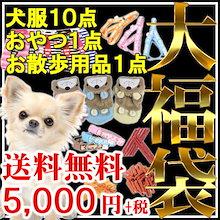 ◆PET KING 大福袋◆ メガ盛り大盤振る舞い!犬服10着!!+おやつ1点!+お散歩用品1点! 【送料無料(一部地域を除く)】