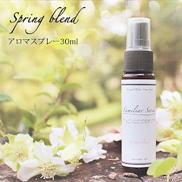【ウェルカム割特価】NEW Familiar Seriesアロマスプレー Spring Blend 30ml☆花粉・風邪・インフルエンザの気になる季節に【送料無料】