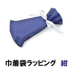 巾着袋1枚(紺)セットして発送【名入れ商品専用ラッピング】