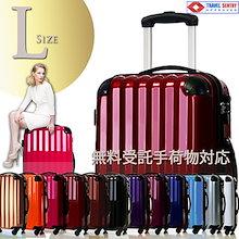 【送料無料・アウトレット】スーツケース 3サイズ(大、中、小)☆米国旅行に必須のTSAロック標準装備!高級感のある鏡面仕上げ!【キャリーケース、キャリーバッグ、海外旅行、旅行バッグ、旅行鞄】