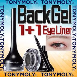 【 1+1 】【 2種組み合わせ自由 】【 国内発送 】【 トニーモリー 】【 TONYMOLY 】【 バックジェルアイライナー 】【 BACK GEL EYE LINER 】
