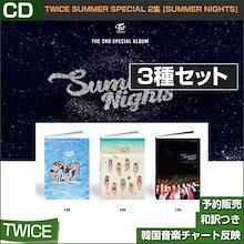 3種セット/TWICE SUMMER SPECIAL 2集 [SUMMER NIGHTS] / 韓国音楽チャート反映/初回限定ポスター終了/特典終了/2次予約/特典DVD/送料無料