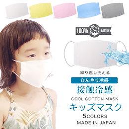 涼しい 接触冷感 クール コットン 布マスク 夏 日本製 無地カラー 選べる5色 肌に優しい 綿100%