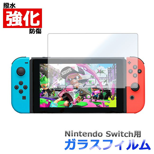 (DM)208 【送料無料】任天堂 Switch スイッチ フィルム 強化ガラスフィルム 強化ガラス保護フィルム 液晶保護シート Nintendo Switch 画面保護