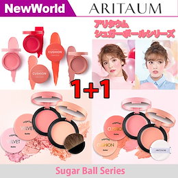 (ARITAUM アリタウム) ★1+1★Sugar Ball velvet/cushion blusher Seriesシュガーボールベルベット/クッションブラッシャーシリーズ選択10カラー