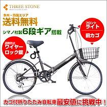 【クーポン使ってお得!】 かご付きAIJYUCYCLE 折りたたみ自転車 20インチ AJ-08 カゴ・フロントLEDライト付属 シマノ社製6段ギア変速搭載