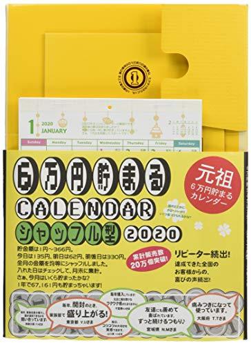 パルマート(Palmart) デザイン小物 6万円貯まる カレンダー 2020年 シャッフル型 H19.6W14.7D11cm 6万円貯まる 貯金箱 CAL20002シャッフル