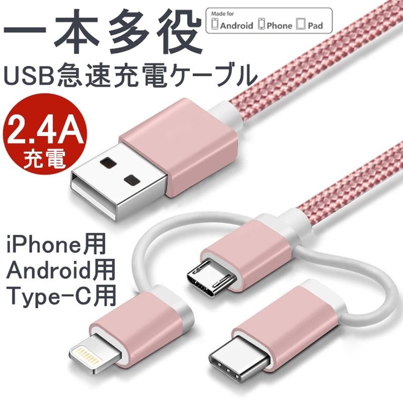 3in1 iPhoneケーブル micro USB Android用 Type-C用 急速充電ケーブル ナイロン モバイルバッテリー 充電器 USBケーブル iPhone XS Max