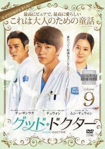 [韓国ドラマ] グッド・ドクター コンパクトDVD-BOX