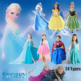 fc8628f62f92b タイムセール アナと雪の女王 Frozen ☆ 女の子ドレス アナと雪の女王ドレス シーズン 子供ワンピース コスプレ 仮装