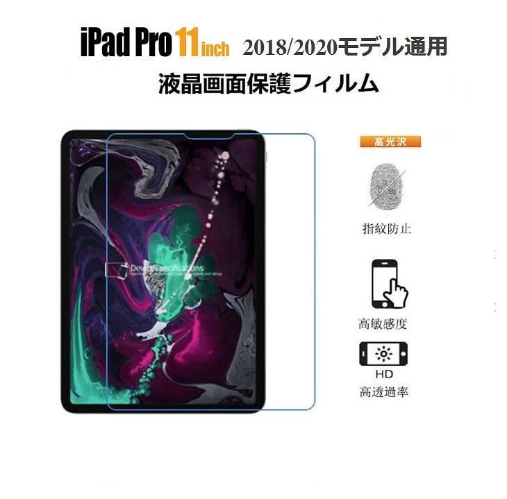 iPad Air 4フィルム iPad Pro 11 (2世代 2020/1世代 2018) 通用液晶画面保護フィルム 2020 iPad 10.9インチフィルム 保護シール 反射防止【I677】