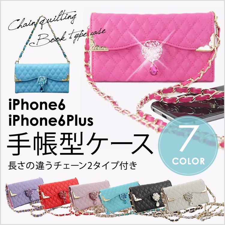 LS: iPhone6 iPhone6PLUS キルティング手帳型ケース カード収納ポケット付き ストラップホール スマホカバー ダイアリーケース ※ココが違う※ケース角にオシャレなメタルフレーム 押し返すほど弾力豊かなキルティング素材 オプションで選べるチェーンサイズ 安心の日本正規代理店