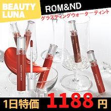 💖 romand 💖 ガラスティングウォーターティント(8色) / Glasting Water Tint / 韓国で一番話題ブランド