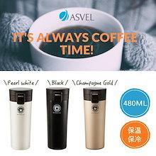アスベル マグボトル 水筒 おしゃれ 480ml ワンタッチ ステンレス タンブラー TL480 直飲み 保冷 保温 コーヒー