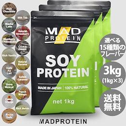 ソイプロテイン 1kgずつ選べるフレーバー 3kg 選べる15種類 フレーバー 国内製造 無添加 ダイエット 女性にも人気【MADPROTEIN】 マッドプロテイン