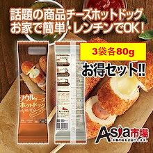 【ウェルカム割特価】話題のチーズホットドッグ『1袋(80g)×3袋セット』