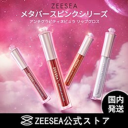 国内発送「ZEESEA公式ストア」メタバースピンクシリーズ アンチグラビティネビュラ リップグロス