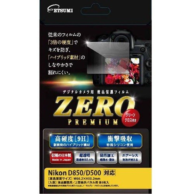 ZEROプレミアム E-7530 ◆ エツミ 液晶保護フィルム ニコンD850/500 液晶保護フィルム