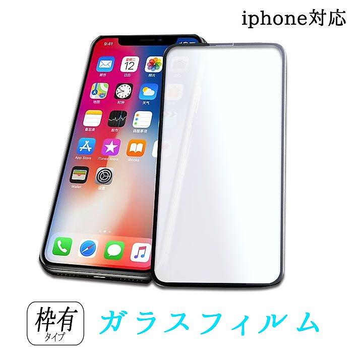 (DM)204【送料無料】ブラックフレーム 強化ガラスフィルム 強化ガラス保護フィルム 液晶保護シート 枠iPhone 11/11 pro/11 pro maxiPhoneX/XR/Xs/Xsmax7