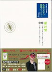 金/銀の羅針盤-ゲッターズ飯田の五星三心占い開運ダイアリー2019/バーゲンブック