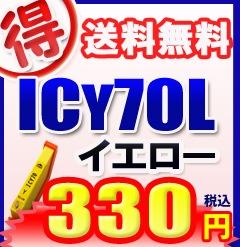 エプソン インク 激安 ICY70L イエロー 単品 大容量 EPSON IC6CL70L 互換インクカートリッジ