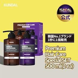 [KUNDAL公式]プレミアムヘアケアスペシャルセット・シャンプー500ml&トリートメント500ml Premium Hair Care Special SET