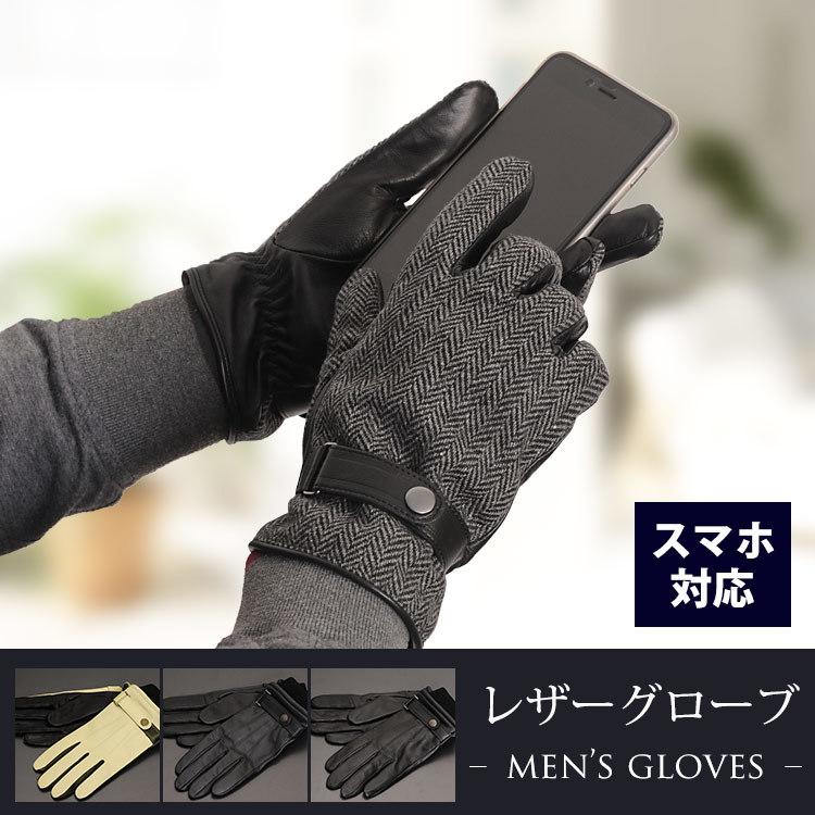 Qoo10のスマホ手袋