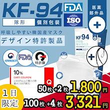 韓国産 KF94 ハンスウェルマスク50枚 / 送料無料/  KF94 3の 立体構造マスク/ PM2.5、黄砂、感染源から呼吸器を保護、遮断します。