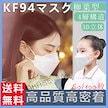 【送料無料】🏅高品質  KF94 マスク N95相当  マスク 使い捨て 50枚  個包装 ウイルス対策  柳葉型 子供用 大人用 3D 4層構造 不織布マスク 男女兼用 KF94マスク 防寒 感染