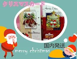 【国内配送】メリークリスマス  クリスマスカード こんなに豪華カードがこのお値段!! 音楽が流れるタイプも!!