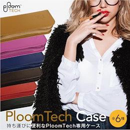 プルームテック ケース プルームテックケース プルームテック ストラップ シール カバー レザーケース コンパクト 本体 Ploom Tech ケース ploomtech ケース pt-case01