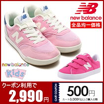 【NewBalance】18年新作!キッズスニーカー特集 ! New Balance! ニューバランス