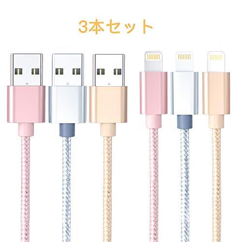 【すばらしい3本セット 1.5M】三色組み合わせ アイフォン充電ケーブル Mfi 認証 USB Lightning ケーブル ライトニングUSBケーブル iPhone lightning USB充電&