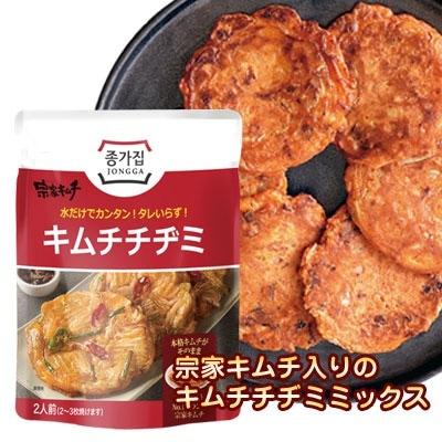 『宗家』 キムチチヂミセットキムチチヂミミックス(160g・2人前分) 宗家キムチ チヂミの粉 韓国食材 韓国食品