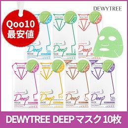 【DEWYTREE】韓国コスメ💓ディープマスク10枚/olive youngコスメ/マスクパック/シートマスク/パック/デューイトゥリー/オリーブヤング