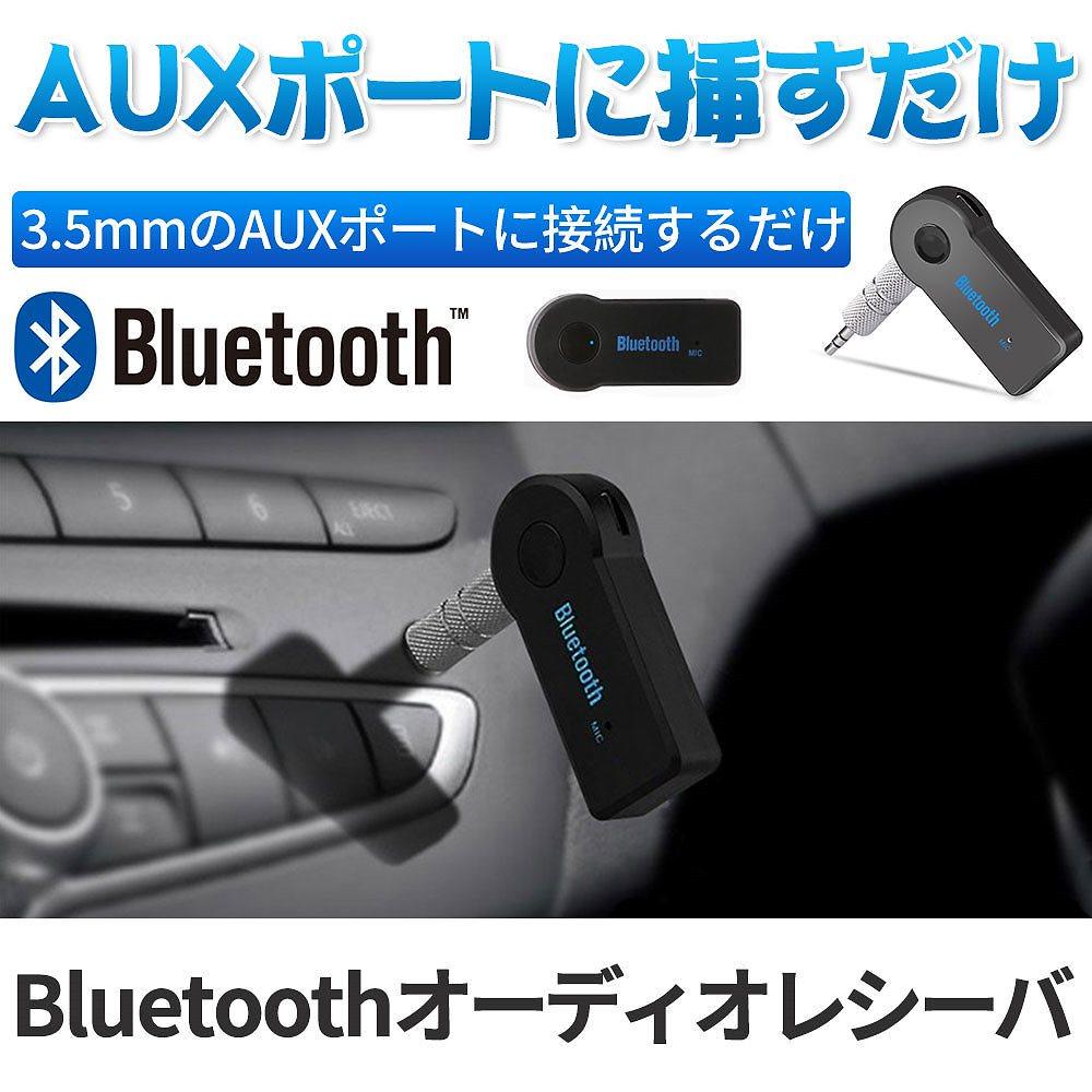 Bluetoothレシーバー Bluetoothアダプター 受信機 AUX オーディオ Bluetooth5.0 ワイヤレス 無線受信機 3.5mmステレオミニプラグ接続
