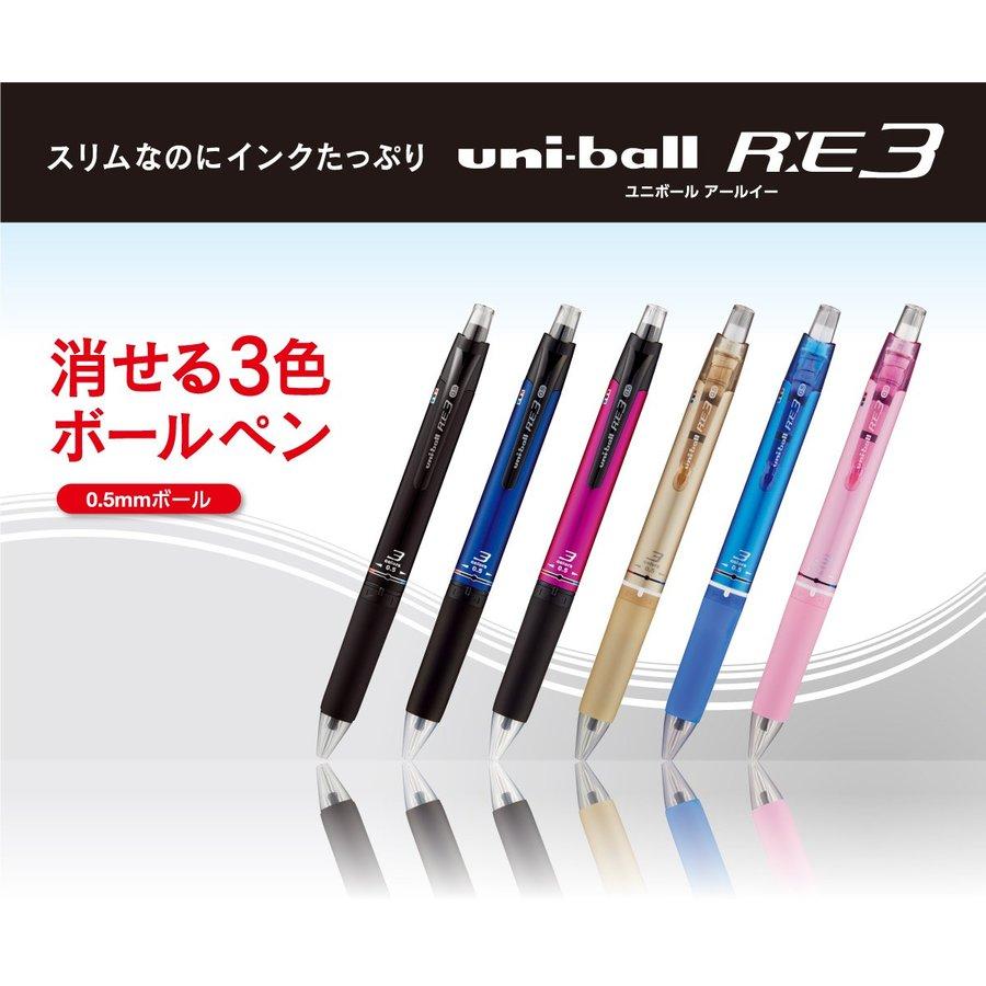三菱鉛筆 ボールペン ユニボール R:E 3 0.5mm URE3-500-05 消せる3色ボールペン