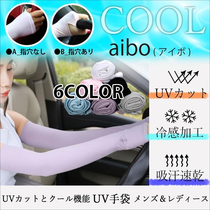 即日発送可能 2枚購入で送料無料!Qoo10最安値に挑戦 選べる2タイプ(指穴なし指穴あり)/スポーツ 運転 ドライブ UV手袋 メンズ&レディース UVカット UVケア UV